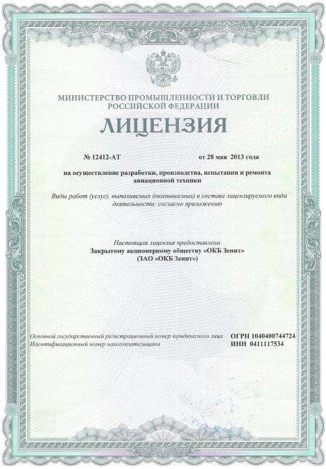 Новый Федеральный закон в России